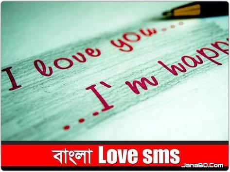 Bangla love sms, Bangla Romantic Love sms, Bangla Sms Love